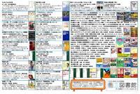 広報紙14-7-2.jpg